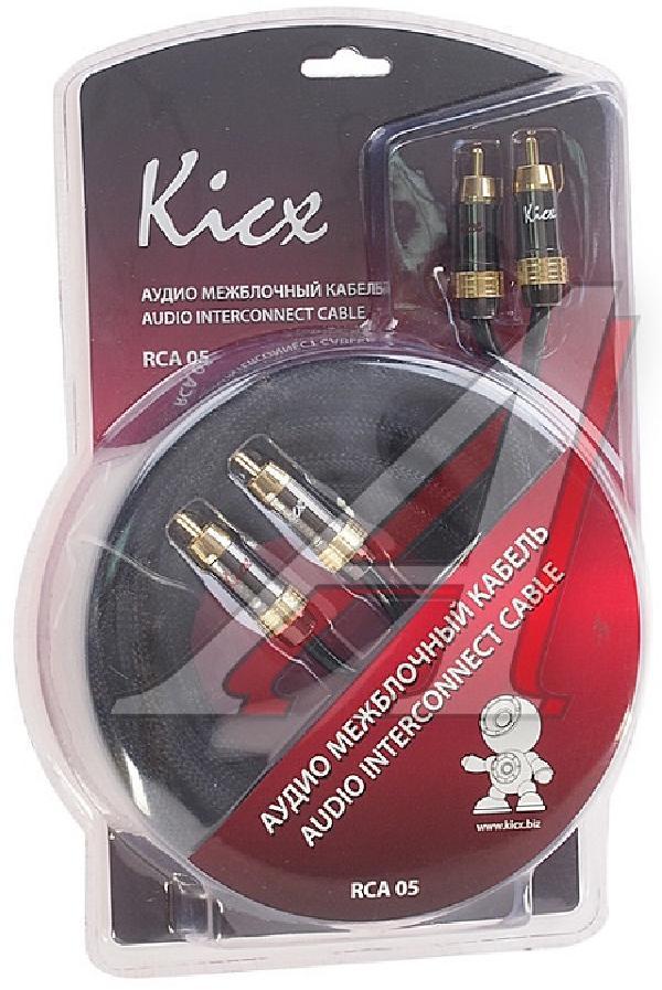 фото: KICX RCA-05