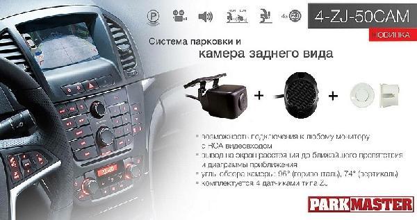 ParkMaster 4-ZJ-50-White+cam