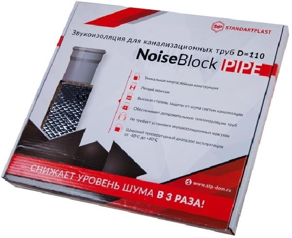STP Noise Block Pipe